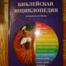 Библейская эн-ия. Путеводитель по Библии, в Гусь Хрустальном
