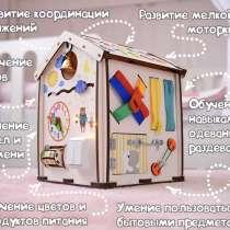 Бизиборд домик чики брики, в Москве