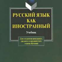 Русский язык для иностранцев, в Уфе