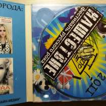 CD Нашествие 2011, в Твери