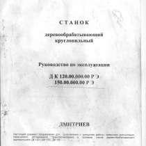 Продам паспорт на ДК 120, в Нижнем Новгороде