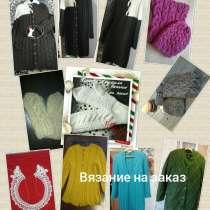 Моё хобби- вязание на заказ, а для души - разноцветье, в Перми