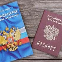 Получение паспорта гражданина РФ в Ростове, в Ростове-на-Дону