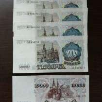 Боны СССР серия АА, в Екатеринбурге