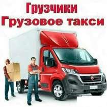Квартирные Переезды Грузчики Весь спектр услуг, в Снежинске