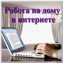 Сотрудник в интернете(удаленно), в Челябинске
