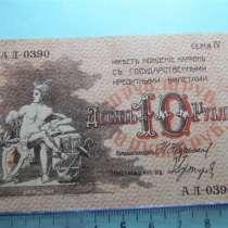 Банкнота.Совет Бакинского народного хоз.,10 руб.1918,aUNCUNC, в г.Ереван