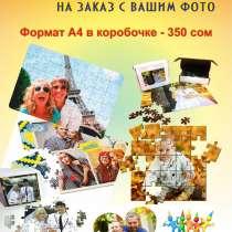 ФотоПазлы ! в коробочке на заказ с вашей картинкой !, в г.Бишкек