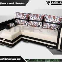 Диван-кровать угловой «Бавария» (любой цвет на выбор), в Владивостоке