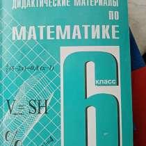 Дедактические материалы по математике 6 класс, в Верхней Пышмы