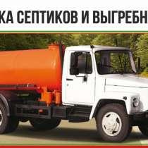 Ассенизаторские услуги, в г.Бишкек