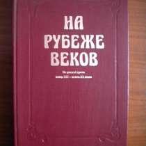 """Продам книгу """"На рубеже веков"""", в г.Буча"""