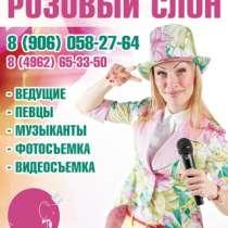 Тамада на свадьбу, услуги ведущего на свадьбу в Зеленограде, в Солнечногорске