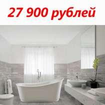 Акриловая ванна, душевая кабина, бассейн, в Калининграде
