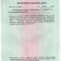 Индексация исполнительного листа, в Новосибирске