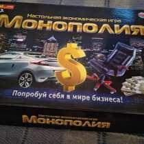 Игра МОНОПОЛИЯ, в г.Днепропетровск