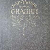 Книга Народные русские сказки, в Санкт-Петербурге