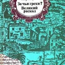 Исторический роман «За чьи грехи? Великий раскол» _Мордовцев, в Екатеринбурге