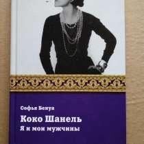 Книга Коко Шанель Я и мои мужчины, в Москве