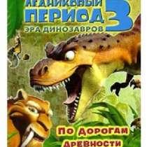 Книга - картонка (загадки для детей) По дорогам древности, в Перми