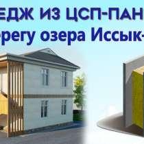 ДОМ ИЗ ЦСП ПАНЕЛЕЙ В БИШКЕКЕ, в г.Бишкек
