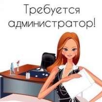 Требуется администратор массажного салона, в г.Харьков