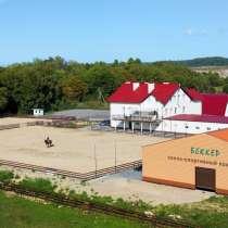 Продаётся действующий конно-спортивный комплекс, в Калининграде
