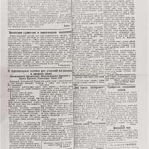 1936 год ВЯТСКАЯ ГАЗЕТА, в Санкт-Петербурге