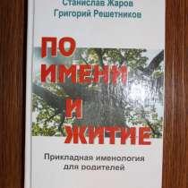 """Книга """"По имени и житие"""", в Иркутске"""