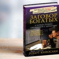 В ПРОКАТ Заговор богатых. Все книги Р Кийосаки в Астане. Жми, в г.Астана