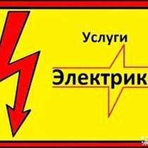Профессиональный электрик, в Барнауле