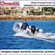 Продажа надувных лодок ПВХ Москва + вся Россия, в Москве