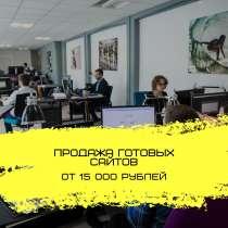 Продаём готовые продающие сайты, в Санкт-Петербурге