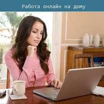 Требуются сотрудники. Работа онлайн, в Краснодаре