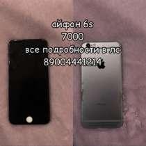 Айфон 6s, в Петропавловск-Камчатском