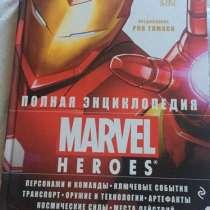 Marvel, в Воронеже
