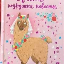 Книга: Лама подружка невесты, в Тюмени