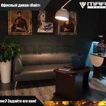 Офисный диван «ЛАЙТ» (любая расцветка), в Владивостоке