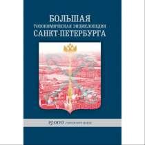 Книга о петербургской топонимике, в Санкт-Петербурге