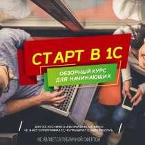 Онлайн-видеокурсы 1С:, в Санкт-Петербурге
