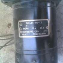ДИ-180-7, 5 (180вт;7500об.) электродвигатель, в г.Сумы