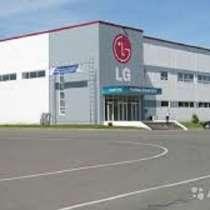 Работа на предприятии LG в Польше. Бесплатная вакансия, в г.Вроцлав