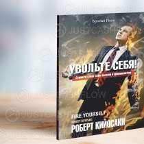 В ПРОКАТ Увольте себя. Все книги Р. Кийосаки в Астане. Жмите, в г.Астана