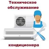Установка, обслуживание Кондиционеров, в г.Минск