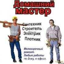 Домашний Мастер, в Краснодаре