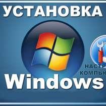 Windows 10 Pro Установка!, в г.Алматы