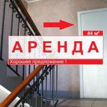 Офисное Помещение 44 кв. м, в Санкт-Петербурге