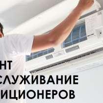 Ремонт, обслуживание, монтаж сплит-систем и кондиционеров, в г.Бишкек