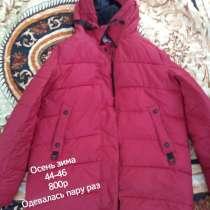 Куртка, в Первоуральске
