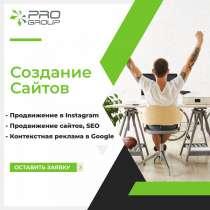 Создание сайта, Продвижение Instagram, Реклама Google, Продв, в г.Алматы